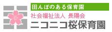 ニコニコ桜保育園採用サイト